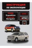 Ford Expedition / Lincoln Navigator с 2006 г. Инструкция по эксплуатации и обслуживанию