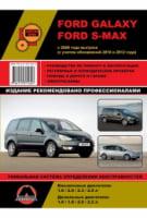Ford Galaxy / Ford S-MAX c 2006 г. (+обновления 2010 и 2012 гг.) Руководство по ремонту и эксплуатации