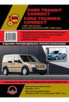 Ford Tourneo / Ford Transit Connect c 2003 г. (+обновления 2006 и 2009 гг.) Руководство по ремонту и эксплуатации.
