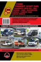 Ford Transit (V347348)  Tourneo (BUS M1M2)  Kombi  Van  Supervan  Cargo  Cargo Van  Cargo Space c 2006 г. (с учетом обновления 2011 г.) Руководство по ремонту и эксплуатации