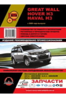 Great Wall Hover H3 / Haval H3 с 2009 г. Руководство по ремонту и эксплуатации