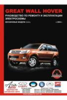 Great Wall Hover с 2004 г. (бензиновые двигатели) Руководство по ремонту и эксплуатации