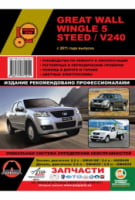 Great Wall Wingle 5  Great Wall Steed  Great Wall V240 c 2011 г. Руководство по ремонту и эксплуатации