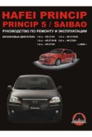 Hafei Princip  Hafei Princip 5  Hafei Saibao с 2006 г. Руководство по ремонту и эксплуатации