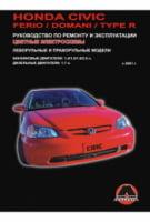 Honda Civic Honda Civic Ferio Honda Civic Domani Honda Civic Type R 2001-2005 р. Керівництво по ремонту та експлуатації