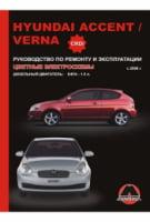 Hyundai Accent / Hyundai Verna c 2006 г. (дизельные двигатели) Руководство по ремонту и эксплуатации