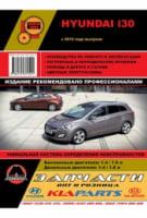 Hyundai i30 c 2012 г. Руководство по ремонту и эксплуатации