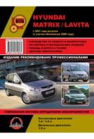 Hyundai Matrix / Hyundai Lavita c 2001 г. (с учетом обновления 2008 г.) Руководство по ремонту и эксплуатации
