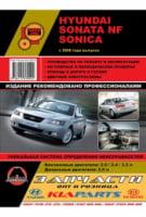 Hyundai Sonata NF / Hyundai Sonica c 2006 г. Руководство по ремонту и эксплуатации