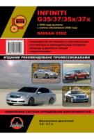 Infiniti G35 / G37 / G35x / G37x c 2006 г. (+обновление 2008 г.) / Nissan 350Z. Руководство по ремонту и эксплуатации.