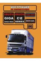 Isuzu Giga / Isuzu Giga Max / Isuzu C / Isuzu E-Series 1996-2003 г. Инструкция по эксплуатации и обслуживанию