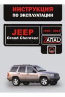 Jeep Grand Cherokee 1999-2004 г. Инструкция по эксплуатации и обслуживанию