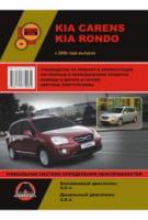 Kia Carens  Kia Rondo c 2006 г. Руководство по ремонту и эксплуатации