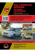 Kia Carnival  Sedona  Hyundai Entourage с 2006 г. (+рестайлинг 2010 г.) Руководство по ремонту и эксплуатации