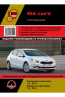 Kia c'eed с 2012 г. Руководство по ремонту и эксплуатации