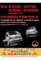 Kia K2500  Kia K2700  Kia K3000  Hyundai Porter II Руководство по ремонту и эксплуатации
