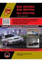 Kia Shuma  Kia Sephia  Kia Spectra с 2001 г. Руководство по ремонту и эксплуатации