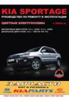 Kia Sportage c 2004 г. Руководство по ремонту и эксплуатации