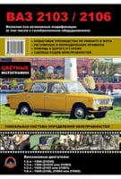 ВАЗ 2103 / ВАЗ 2106. Руководство по ремонту и эксплуатации в цветных фотографиях