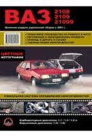 ВАЗ 2108  ВАЗ 2109  ВАЗ 21099. Руководство по ремонту и эксплуатации в цветных фотографиях.