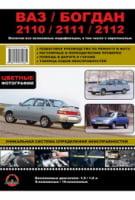 ВАЗ / Богдан 2110 / 2111 / 2112. Керівництво по ремонту та експлуатації в кольорових фотографіях