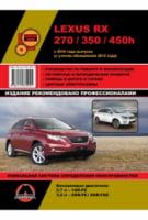 Lexus RX 270  350  450h c 2010 г. (c учетом обновления 2012 г.) Руководство по ремонту и эксплуатации