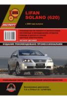 Lifan Solano (620) c 2008 г. Руководство по ремонту и эксплуатации. Каталог деталей