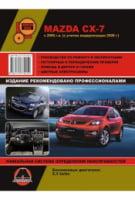Mazda CX-7 c 2006 г. (+обновления 2009 г.) Руководство по ремонту и эксплуатации
