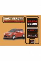 Mazda Demio с 2002 г. Инструкция по эксплуатации и обслуживанию