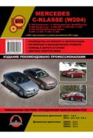 Mercedes C-klasse (W204) с 2007 г. (+обновления 2011 г.) Руководство по ремонту и эксплуатации