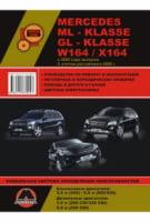 Mercedes ML-klasse (W164) / Mercedes GL-klasse (X164) с 2005 г. (+рестайлинг 2009 г.) Руководство по ремонту и эксплуатации