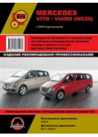 Mercedes Vito  Viano с 2010 г. Руководство по ремонту и эксплуатации