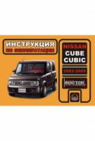 Nissan Cube / Nissan Cubic 2002-2005 г. Инструкция по эксплуатации и обслуживанию