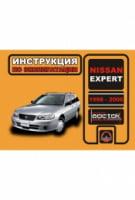 Nissan Expert 1998-2006 г. Инструкция по эксплуатации и обслуживанию