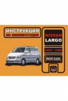 Nissan Largo 1993-1999 г. Инструкция по эксплуатации и обслуживанию