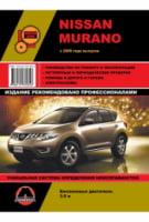 Nissan Murano c 2008 г. Руководство по ремонту и эксплуатации