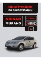 Nissan Murano с 2008 г. Инструкция по эксплуатации и обслуживанию