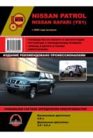 Nissan Patrol  Nissan Safari (Y61) c 2004 г. Руководство по ремонту и эксплуатации