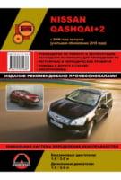 Nissan Qashqai+2 с 2008 г. (+обновление 2010 г.) Руководство по ремонту и эксплуатации.