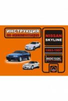 Nissan Skyline 1993-1997 г. Инструкция по эксплуатации и обслуживанию