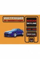 Nissan Skyline 1998-2002 г. Инструкция по эксплуатации и обслуживанию