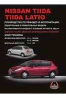 Nissan Tiida / Nissan Tiida Latio Руководство по ремонту и эксплуатации