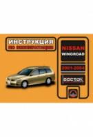 Nissan Wingroad 2001-2004 г. Инструкция по эксплуатации и обслуживанию