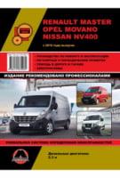 Renault Master  Opel Movano  Nissan NV400 c 2010 г. Руководство по ремонту и эксплуатации