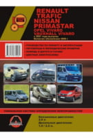 Renault Trafic  Opel Vivaro  Nissan Primastar с 2001 г. Руководство по ремонту и эксплуатации