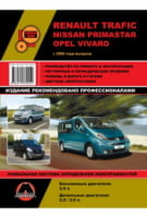 Renault Trafic / Opel Vivaro / Nissan Primastar с 2006 г. Руководство по ремонту и эксплуатации