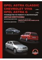 Opel Astra Classic / Opel Astra G / Chevrolet Viva с 1998 г. Руководство по ремонту и эксплуатации