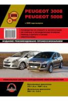 Peugeot 3008 / Peugeot 5008 c 2009 г. Руководство по ремонту и эксплуатации
