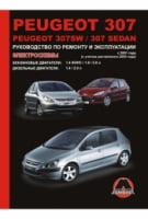 Peugeot 307 / Peugeot 307 SW / Peugeot 307 Sedan с 2001 г. Руководство по ремонту и эксплуатации
