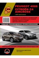 Peugeot 4008 / Citroen C4 Aircross с 2012 г. Руководство по ремонту и эксплуатации